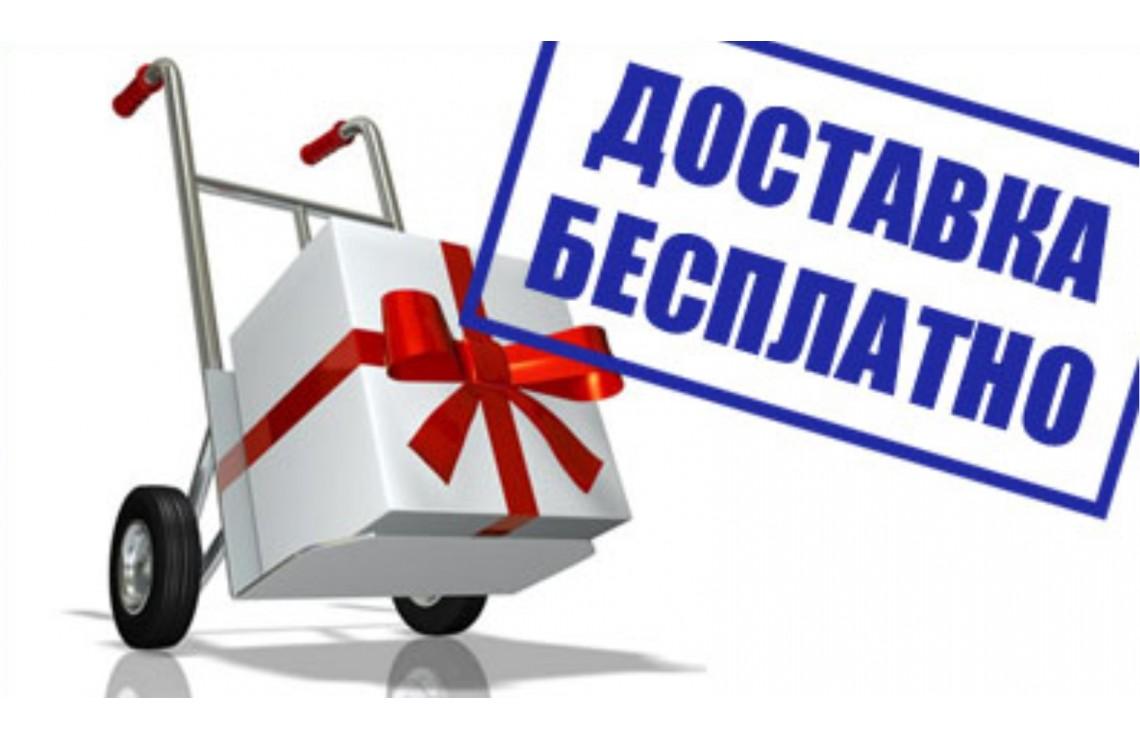 Бесплатная доставка от 5000 рублей в пределах МКАД
